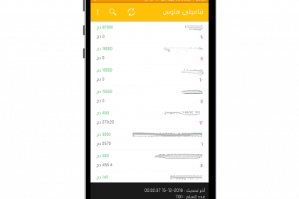 oStock app holds inventory info and prices